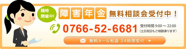 障害年金 無料相談会受付中!0766-52-6681 無料メール相談 24時間受付