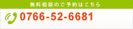 無料相談のご予約はこちら 0766-52-6681