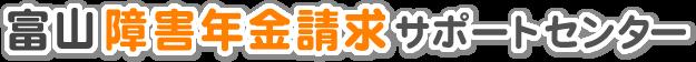 富山障害年金請求サポートセンター
