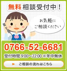 無料相談会受付中 0766-52-6681 受付時間 9:00~22:00