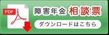 障害年金相談票PDFダウンロード